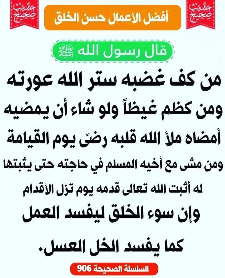 حديث حسن الخلق Islamic Inspirational Quotes Ahadith Hadith