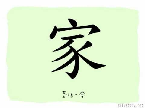 Youtube Ancient Chinese Character Ancient