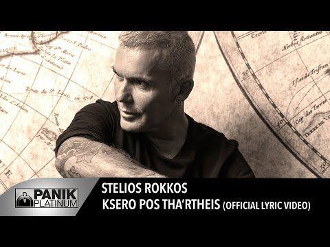 Στέλιος Ρόκκος - Ξέρω Πως Θα 'ρθεις | Official Lyric Video HQ - YouTube