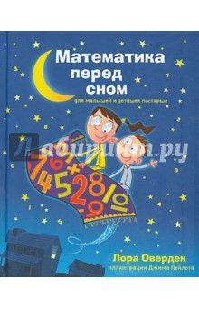"""Почему математика перед сном? Потому что дети любят, чтобы им перед сном почитали. А если перед сном они будут """"читать"""" (веселую, забавную, познавательную) математику, то они полюбят и её. И освоят важные математические навыки! Для чтения взрослыми..."""
