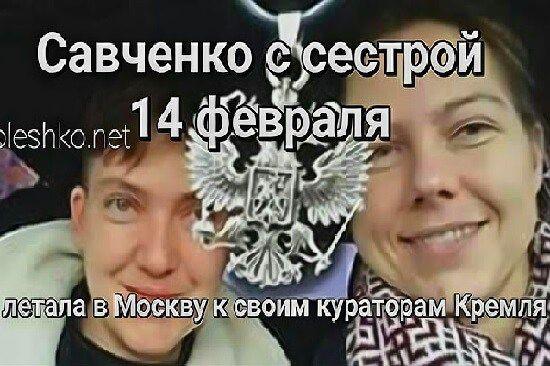 Савченко с сестрой отправились в Москву на тайные переговоры: скандальную информацию подтвердили сразу несколько источников | Новости Украины, мира, АТО
