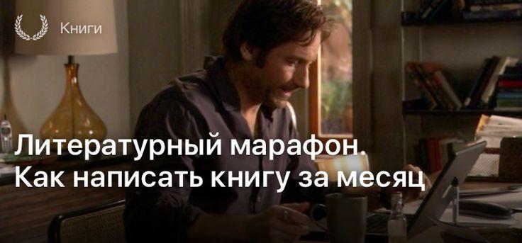Книга за месяц? Акунин вздрогнул, Минаев улыбнулся, Донцова кивнула. Автор книги «Литературный марафон» не научит вас использовать писателей-рабов для написания романа, а подскажет проверенную...