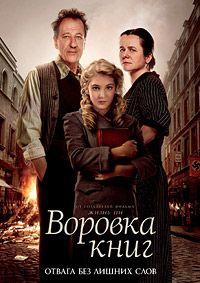 Воровка книг / The Book Thief / 2013 / ДБ, АП (Сербин), СТ / BDRip (1080p) :: Кинозал.ТВ