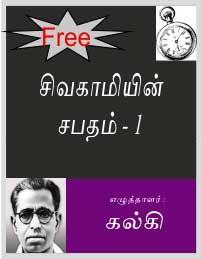 Sivakamiyin Sabatham - 1 - Tamil eBook