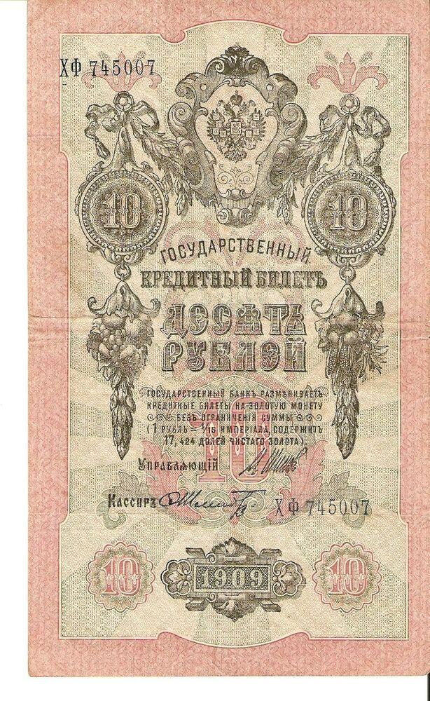 Russie Russia Empire 10 Roubles Rubel 1909 Shipov F Shmidt Ser