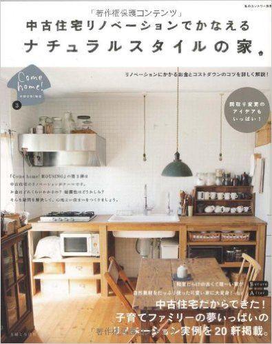 Amazon.co.jp: 中古住宅リノベーションでかなえるナチュラルスタイルの家 (私のカントリー別冊 Come Home!HOUSING 3): 住まいと暮らしの雑誌編集部: 本