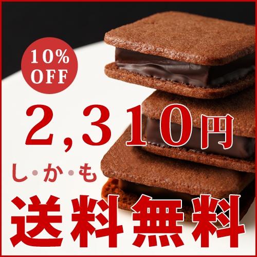 日テレ「行列」・「PON!」で紹介!TBS「はなまるマーケット」で紹介!サクサクのクッキーと濃厚生チョコが美味しい!ショーコラお試しセット 7個入【楽ギフ_包装】【楽天市場】