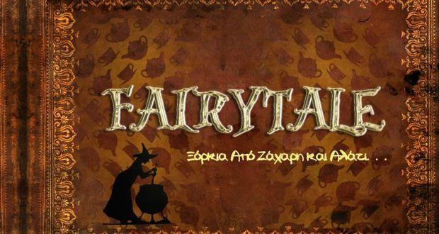 "Fairytale - ""Ζήσε το παραμύθι σα να μην υπάρχουν μεσάνυχτα"" Σταχτοπούτα - Verge"
