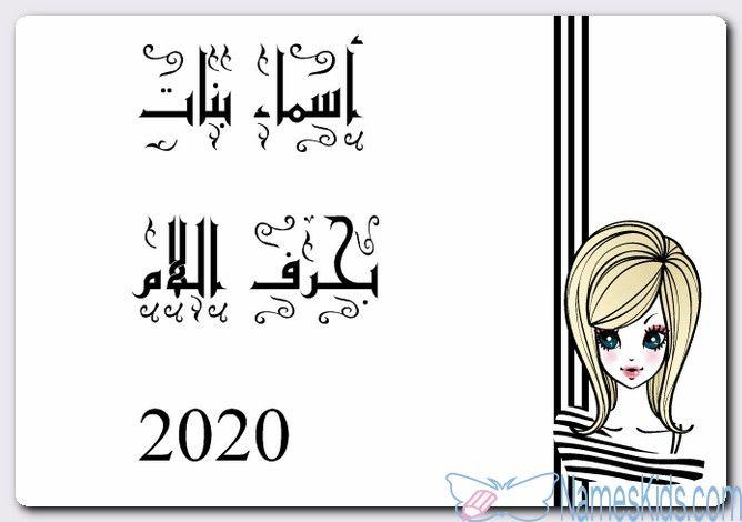 أسماء بنات بحرف اللام حديثة 2020 ومعانيها اسماء بالخروف اسماء بحرف اللام اسماء بنات اسماء بنات اجنبية Math Comics