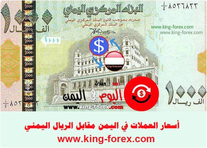 اسعار العملات في اليمن مقابل الريال اليمني