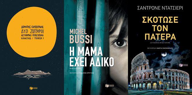 Τρία νέα αστυνομικά μυθιστορήματα για τους λάτρεις του είδους