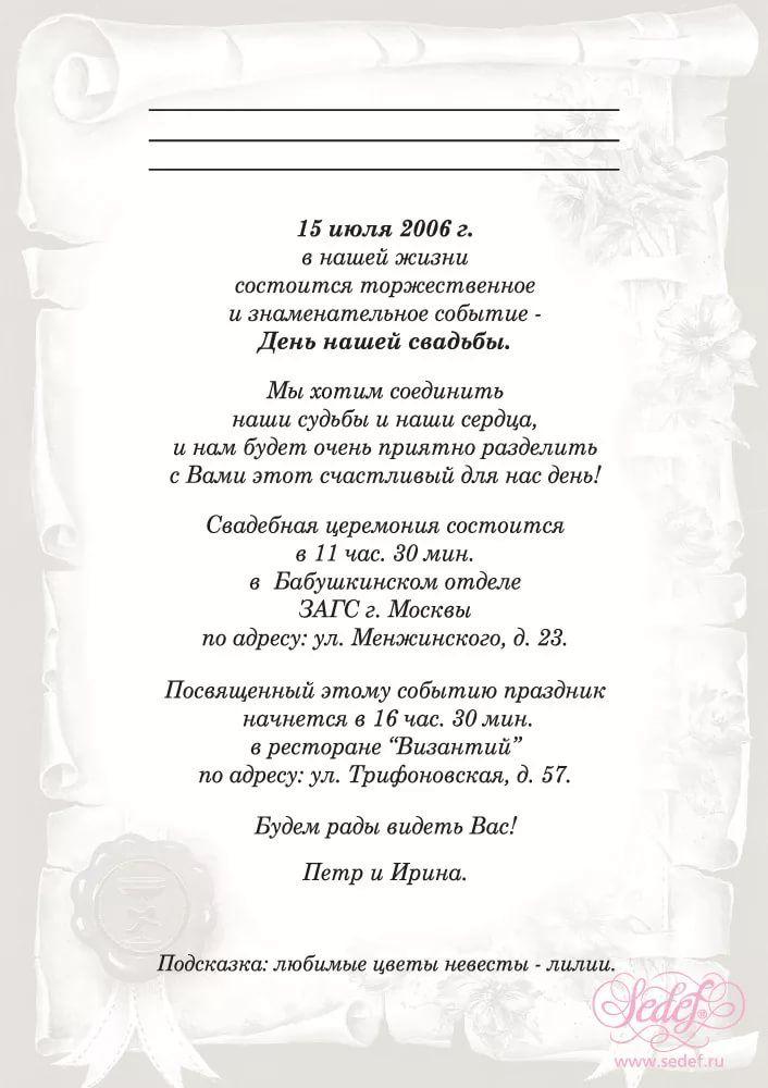 текст в пригласительных на свадьбу: 17 тыс изображений найдено в Яндекс.Картинках