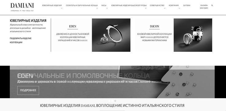 Servizio di traduzione in russo per sito internet Damiani Gioielli