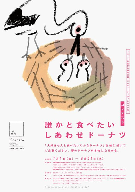 Japanese typographic poster design