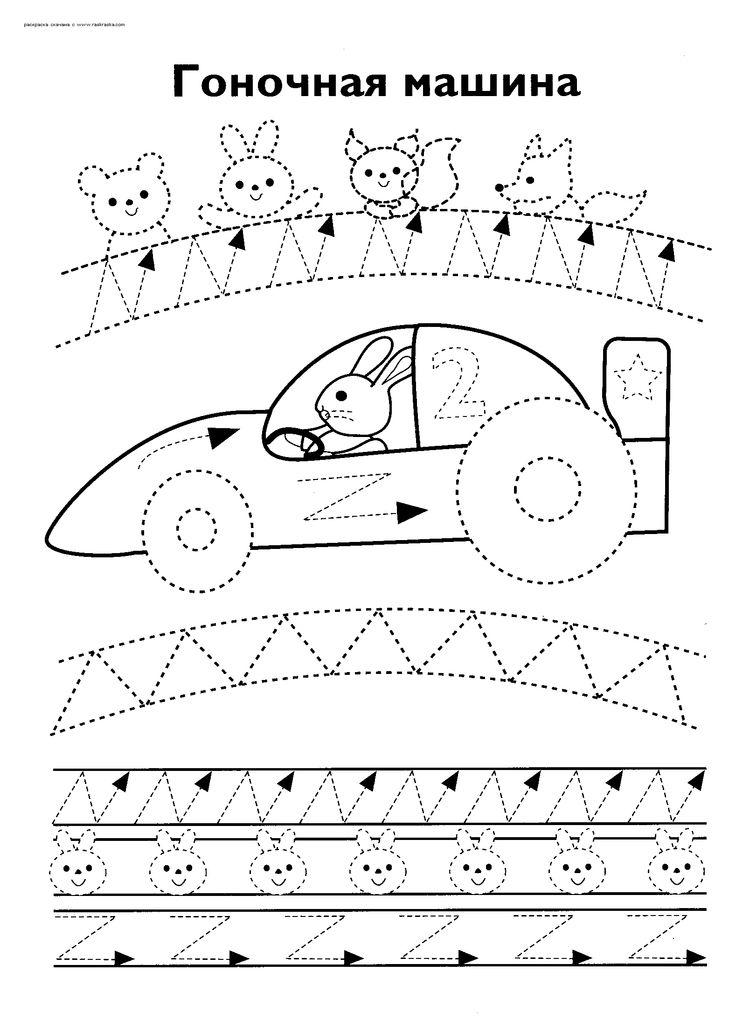 schrijfpatroon race wagen voor kleuters