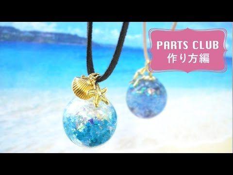 【パーツクラブ】ドロップクリスタルを使用したガラスドームアクセサリーの作り方 - YouTube