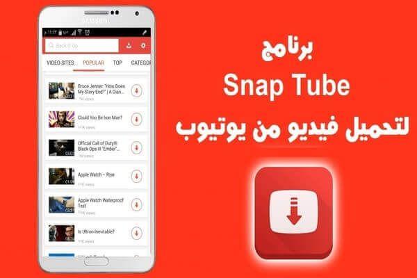 سناب تيوب الاحمر (SnapTube (Vip لتحميل الفيديو من اليوتيوب بجودة