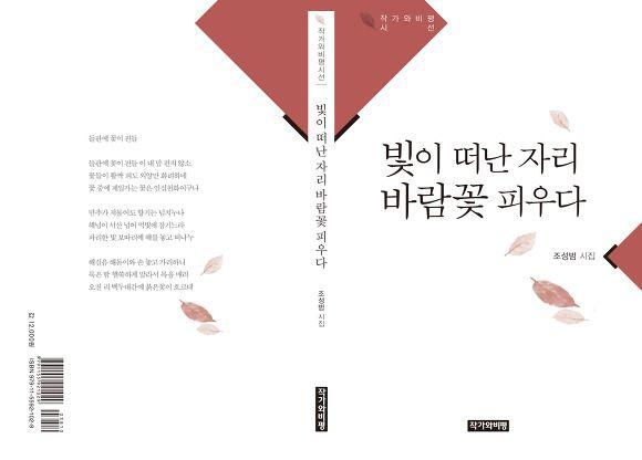 작가와비평 :: 빛이 떠난 자리 바람꽃 피우다(조성범 시집/ 작가와비평)