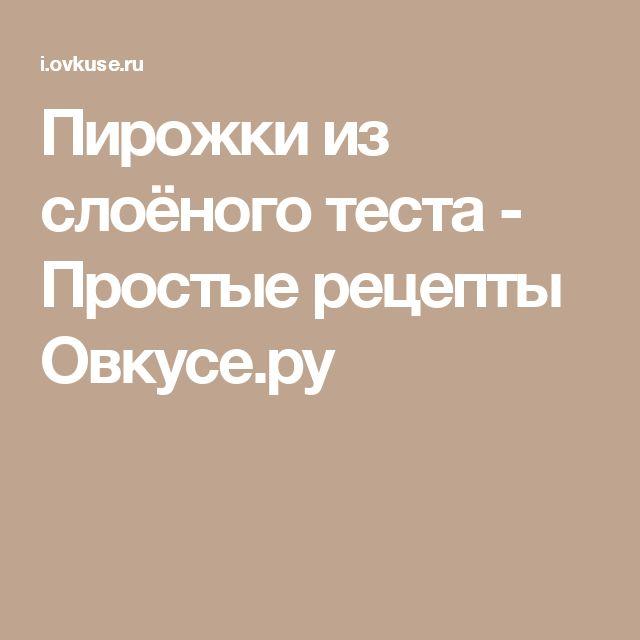Пирожки из слоёного теста - Простые рецепты Овкусе.ру