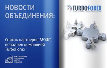 Список партнеров МОФТ пополнен компанией TurboForex. Если у Вас возникнут вопросы относительно сотрудничества с данной компанией, обращайтесь в нашу службу поддержки - https://traders-union.ru/support/?ref=109219/ #forex #форекс #trading #трейдинг #рейтинг #брокер #TurboForex