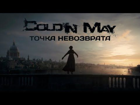 Cold In May - Точка Невозврата. Taboo. Табу