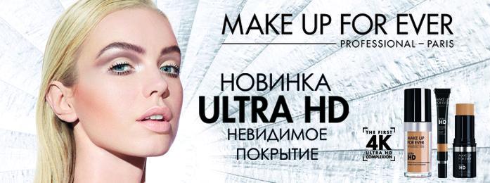 Make up for ever косметика купить косметика кристиан диор купить