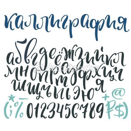 Вектор кириллицы. Название на русском языке в каллиграфии. Содержит буквы…