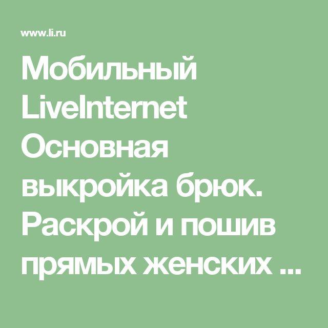 Мобильный LiveInternet Основная выкройка брюк. Раскрой и пошив прямых женских брюк. | КЕЙТАС - ЖЕНСКИЕ ШТУЧКИ |
