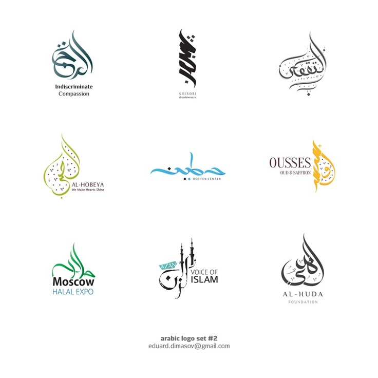 Arabic logos  typography and