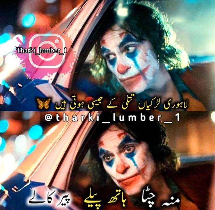 Funny Pakistani Memes Funny Jokes Funny Memes Jokes
