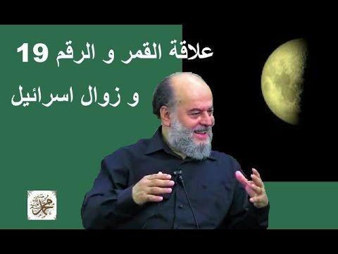 علاقة القمر و الرقم 19 و زوال اسرائيل