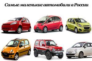 Самые маленькие автомобили в России