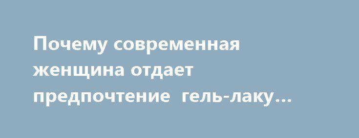 Почему современная женщина отдает предпочтение гель-лаку шеллак? http://minsk1.net/view_news/pochemu_sovremennaya_zhenschina_otdaet_predpochtenie_gel-laku_shellak/  Современные женщины огромное внимание уделяют собственной внешности, в частности речь идет о волосах и ногтях. На этот раз хотелось бы рассказать о ногтях и о том, как их поддерживать в надлежащем виде. В последнее время большая часть..
