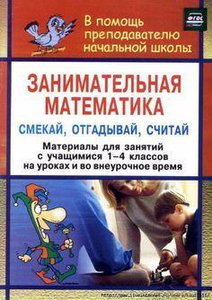 ЗАНИМАТЕЛЬНАЯ МАТЕМАТИКА 1-4 КЛАСС