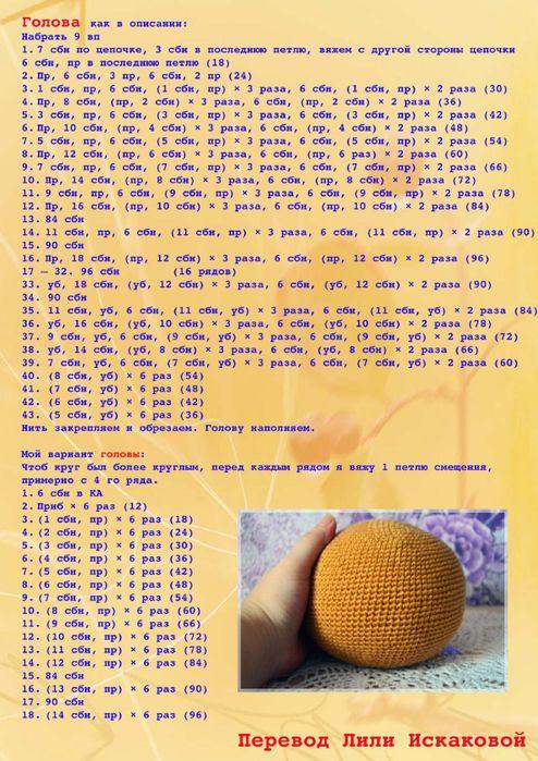 133712886_Opisanie_mishutki_perevod_2.png (494×699)