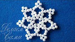 снежинка из бисера. Beaded Snowflake. beadwork - YouTube