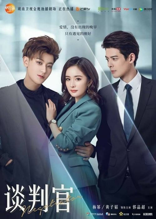 Negotiator (2017) Chinese Drama / Genres: Comedy, Romance / Episodes