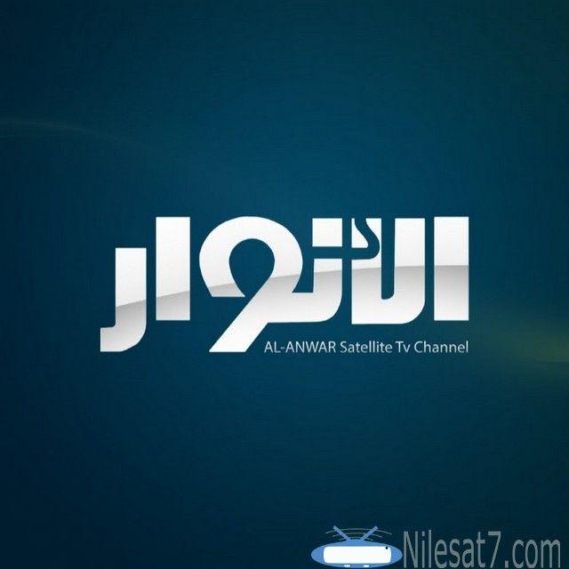 تردد قناة الأنوار الشيعية 2020 Al Anwar Tv Al Anwar Al Anwar Tv القنوات الدينية القنوات الشيعية Gaming Logos Nintendo Wii Logo Logos