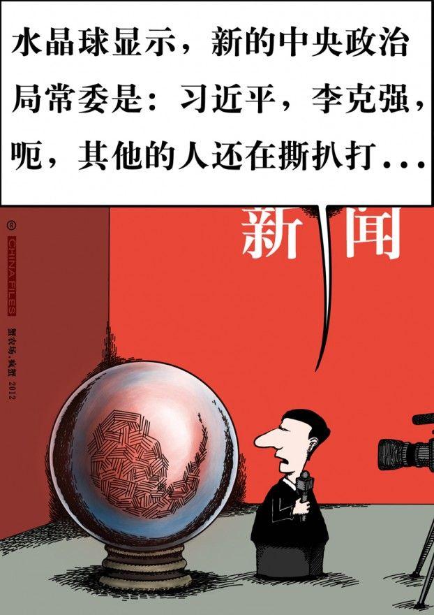 """La misteriosa sfera di cristallo. """"Secondo la sfera di cristallo, i nuovi membri del comitato permanente del Politburo sono: Xi Jinping, Li Keqiang e.. ehm, gli altri sono ancora a Sparta!"""". La rete cinese usa la parola Sparta per riferirsi al congresso. L'ironia deriva dall'assonanza delle parole Sibada (Sparta) e Shibada (il grande diciottesimo [Congresso]). Crazy Crab è un vignettista cinese, autore della serie di vignette di satira politica """"La fattoria dei granchi""""."""