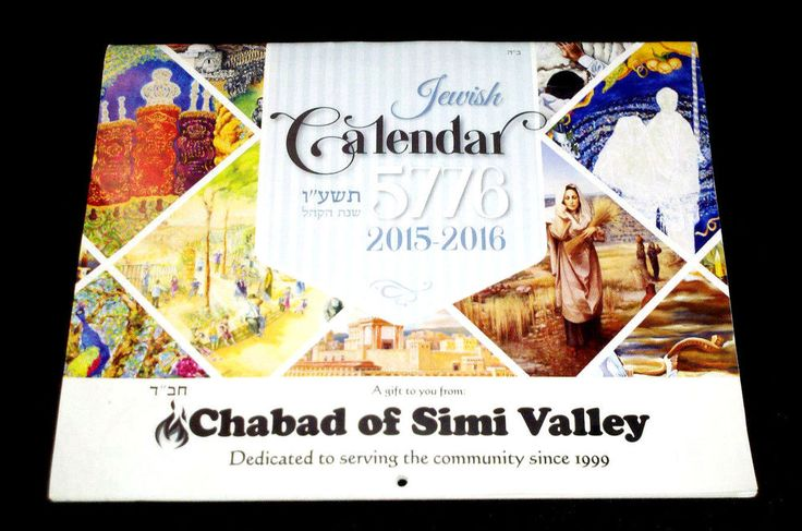 Need a Jewish calendar? RARE CHABAD JEWISH CALENDAR YEAR 5777 2016 -17 RELIGIOUS HOLIDAYS JUDAICA KOSHER HANUKKAH - on eBay! $9.98
