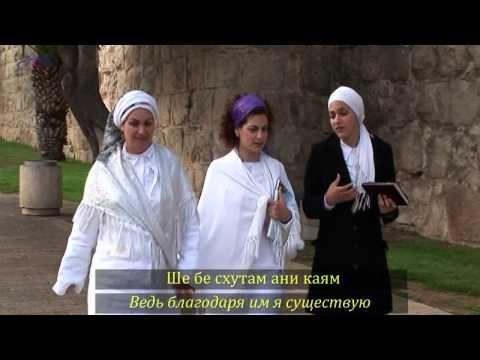 (52) Тода аль коль ма ше барата - Спасибо за все, что Ты создал (Хаим Моше) - YouTube
