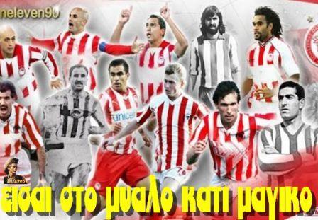 Οι 11 καλύτεροι στην ιστορία του Ολυμπιακού teosagapo7.com