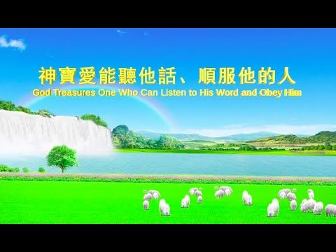 God Treasures One Who Can Listen to His Word and Obey Him | Hymn of the Heart