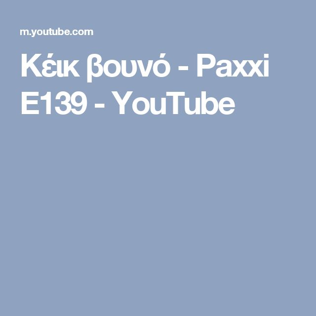 Κέικ βουνό - Paxxi E139 - YouTube