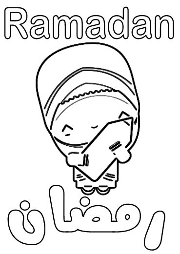 42 best images about isre colouring on pinterest for Ramadan coloring pages
