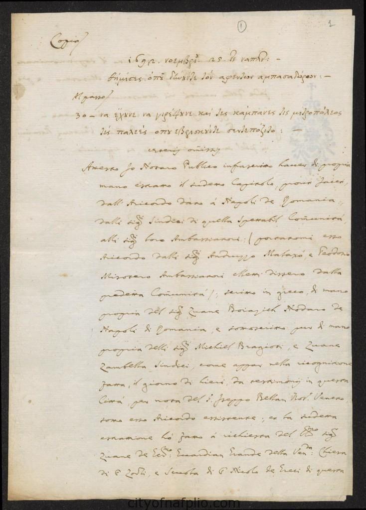 kampanes tou nafpliou_001 Οι καμπάνες του Ναυπλίου Μία επιστολή του μητροπολίτη Ναυπλίου Μακάριου Πελεκάνου προς την ελληνική αδελφότητα της Βενετίας 3 Φεβρουαρίου 1693-30 Μαΐου 1693 Ναύπλιο – Βενετία