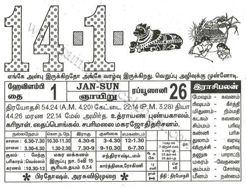Tamil Daily Calendar 2018 2017 2016 2015 2014 - 2007 - தமிழ் தினசரி காலண்டர் - Wedding Dates - Nalla Neram