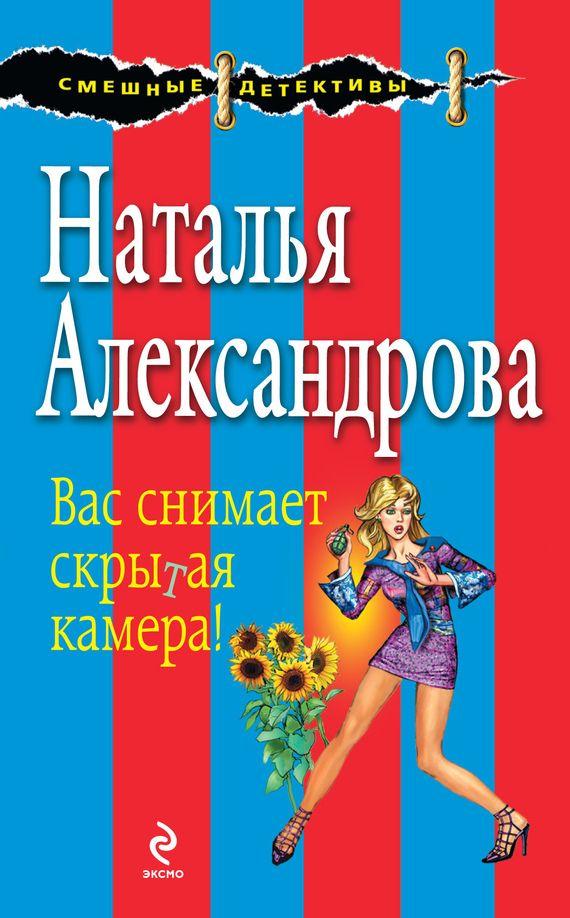 Вас снимает скрытая камера! #книгавдорогу, #литература, #журнал, #чтение, #детскиекниги, #любовныйроман, #юмор