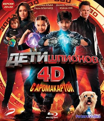Дети шпионов 4D (2011) - Смотреть онлайн бесплатно, скачать на высокой скорости - FutureVideo