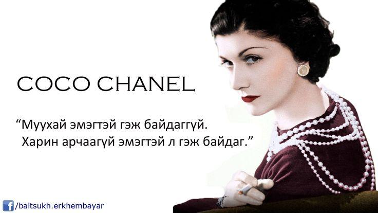 Коко Шанелийн хэлсэн алдартай үг.